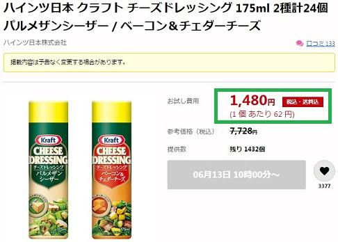 ハインツ日本 クラフト チーズドレッシング 175ml 2種計24個 パルメザンシーザー / ベーコン&チェダーチーズが1本あたり62円で購入できます。