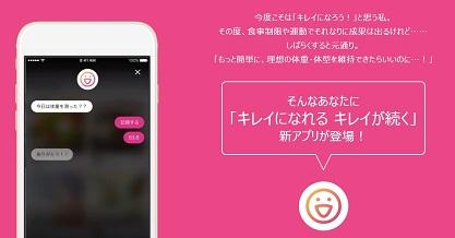 ダイエットサポートアプリ「FiNC」、登録するとFiNCモールで使える2,000円分のポイントが簡単にもらえます。