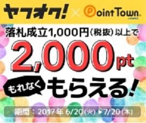ポイントタウン 【期間限定】ヤフオクで1,000円以上利用で、もれなく2,000ptもらえます。