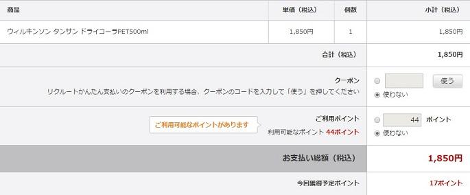 1本あたり39円