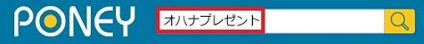 検索窓より【オハナプレゼント】