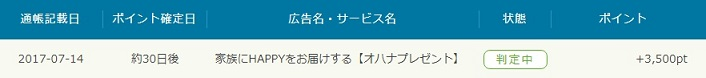 PONEY通帳