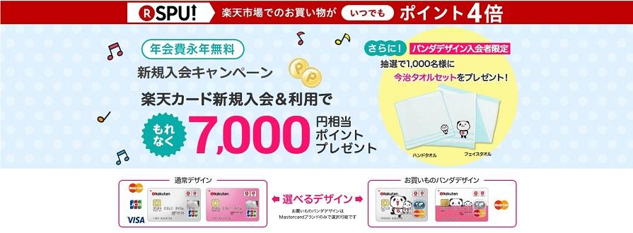 ハピタス 楽天カード発行で1万円分のポイントがもらえますよ。