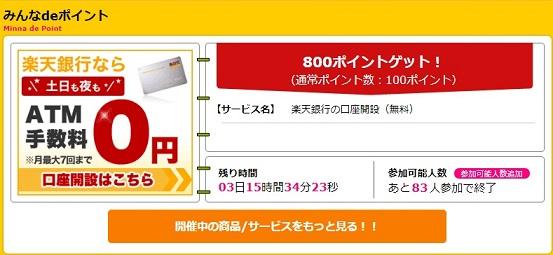 楽天銀行開設で800円