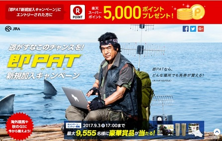 即PATキャンペーンエントリーで楽天スーパーポイント5,000円分がもれなく貰える!から私も登録してきました。