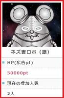 ネズ吉ロボ(銀)