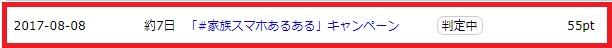 ハピタス通帳
