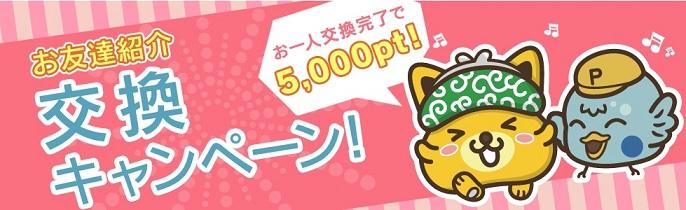 ポイントインカム お友達紹介交換キャンペーン開催、紹介バナーから登録&交換で500円分のポイントが貰える。
