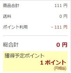 楽天市場でレトルトカレー8食分が111円で購入できます。