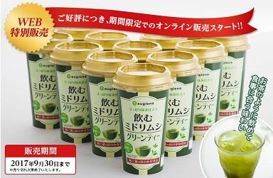 ECナビ ユーグレナ「飲むミドリムシ」2種類が100%還元(実質無料)で掲載中です!!