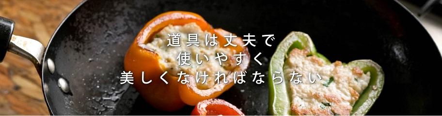 リバーライト 極JAPAN 炒め鍋
