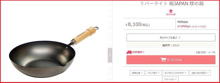 リバーライト 極JAPAN 炒め鍋30cm