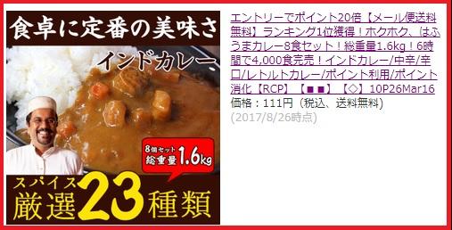 レトルトカレー8袋で111円