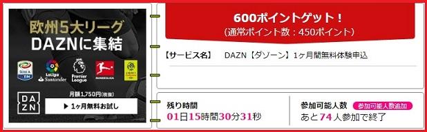 DAZN【ダゾーン】で600円