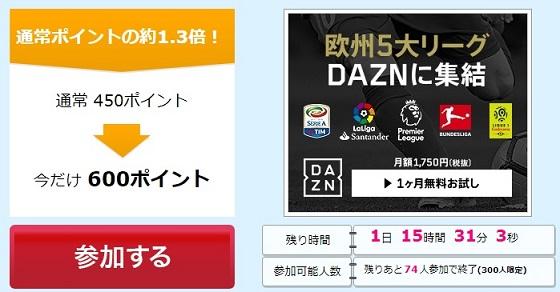 DAZN【ダゾーン】詳細