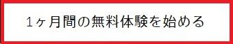 DAZN【ダゾーン】登録