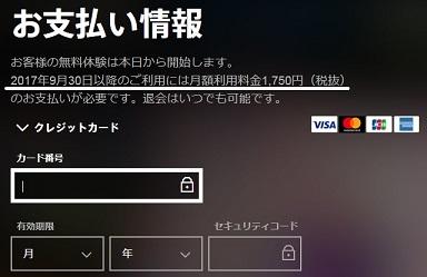 DAZN【ダゾーン】無料体験