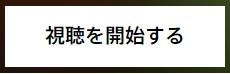 DAZN【ダゾーン】視聴開始