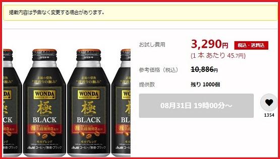 サンプル百貨店 ワンダ 極 ブラック ボトル缶400g×72本を3,290円からさらに500円OFFで購入しました。