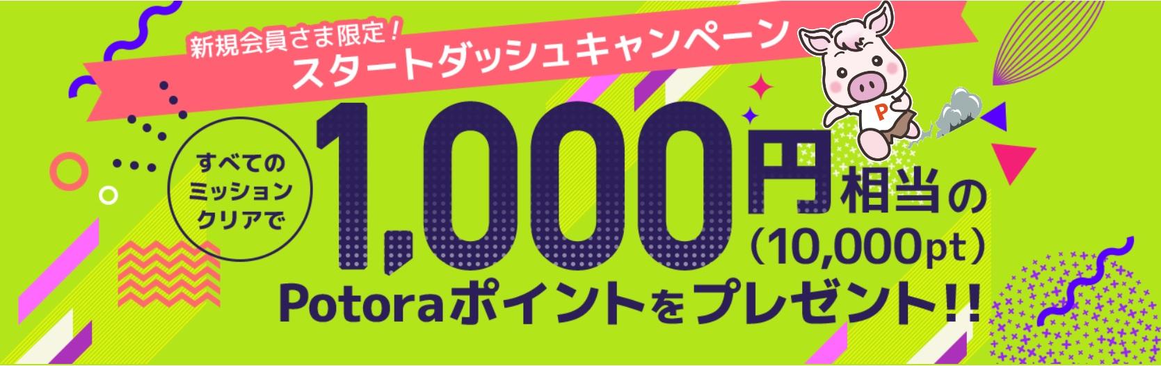 Potora 新規会員さま限定!スタートダッシュキャンペーンで1,000円相当のポイントが獲得できます。