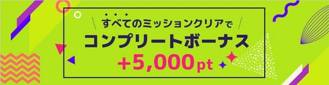 Potaraミッションクリアで500円