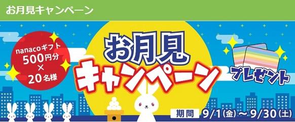 i2iポイント お月見キャンペーンでnanacoギフト500円分を当てよう!!