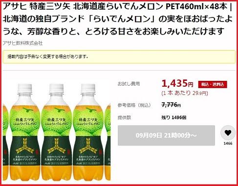 サンプル百貨店 特産三ツ矢 北海道産らいでんメロンが1本あたり29.9円で販売されます!!