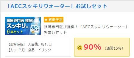 GetMoney! 「AECスッキリウォーター」お試しセットが90%還元、1本あたり8円で購入できます。