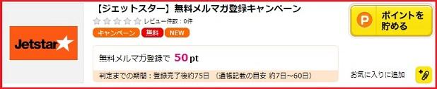 ジェットスター登録で50円