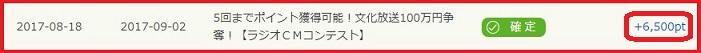 ラジオCMコンテストで190円