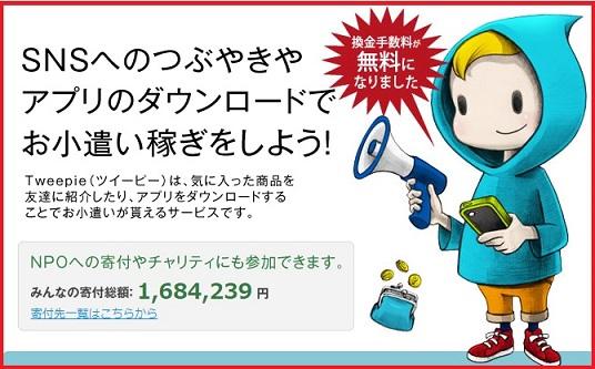 ハピタス Twitterでつぶやくだけでお小遣いが稼げるTweepieに登録で90円のお小遣いが稼げます。