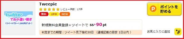 Tweepieで90円