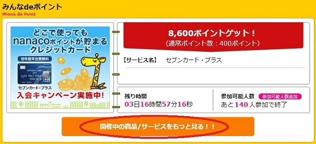 セブンカード・プラス発行で8,600円稼げます