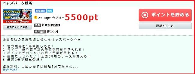 ポイントインカム オッズパーク競馬の無料会員登録で550円稼ぐ。