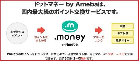 交換手数料0円