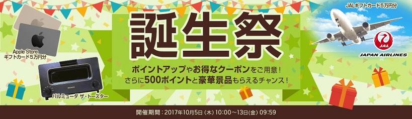 「Rebates」(リーべイツ) 誕生祭開催中、3,000円購入で500円分のポイントが還元されますよ。