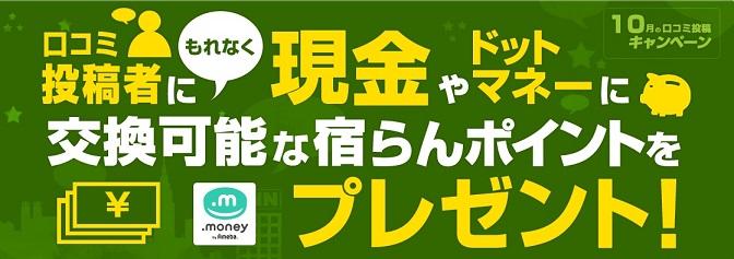 宿らん 10月に投稿した口コミが掲載されて200pt(200円)GET!後はPONEYから152円分のポイントを待つばかり。