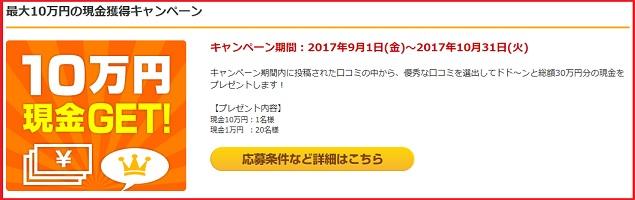 最大10万円が当たるキャンペーン