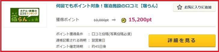 PONEY経由で152円