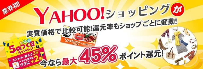 Yahoo!ショッピング最大45%還元