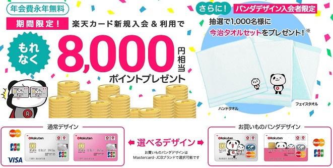 ハピタス 17,100円お得に楽天カードが発行できます。