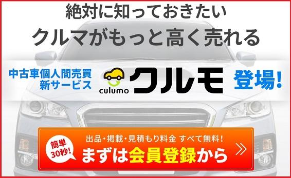 PONEY クルマのフリーマーケットサイト【クルモ】登録で110円稼げます。