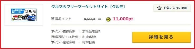 クルモで110円