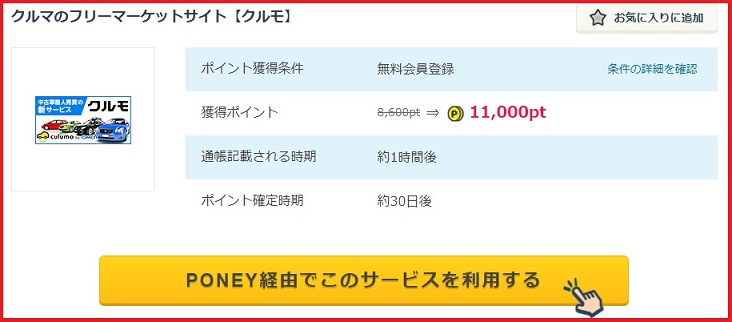 クルモ登録で110円
