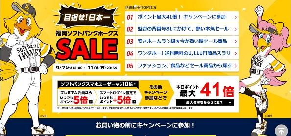 Yahoo!ショッピング「目指せ日本一」福岡ソフトバンクホークスSALEをとことん使いこなす。