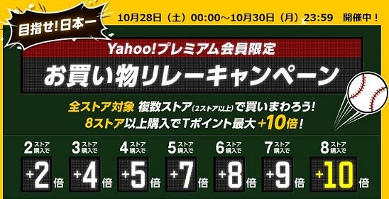 GetMonwey!を経由して福岡ソフトバンクホークスSALEを利用した結果・・。
