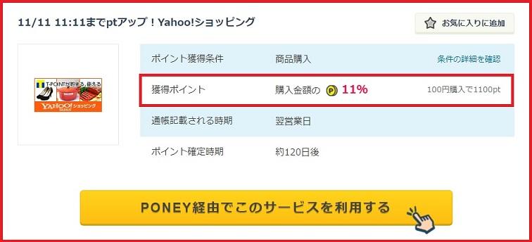 Yahoo!ショッピング11%還元