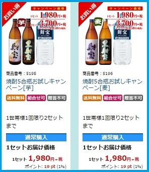 焼酎5合瓶お試しキャンペーン種類