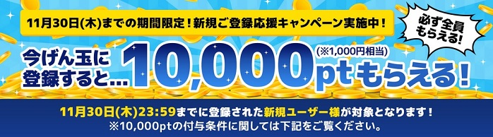 げん玉 新規登録&条件クリアでもれなく10,000pt貰えます。登録のチャンス。