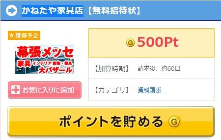 GetMoney! かねたや家具店【無料招待状】請求、簡単に50円稼げます。